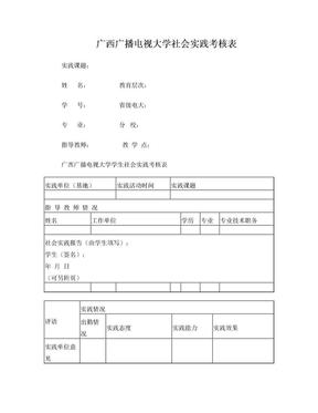 广西广播电视大学社会实践考核表.doc