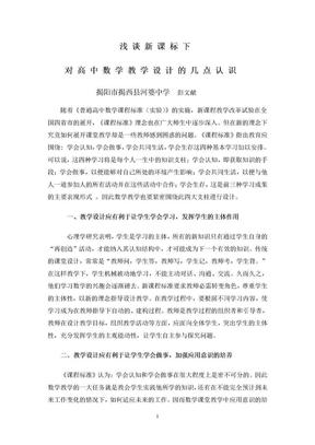 彭文献(浅谈新课标高中数学教学设计的几点认识).doc