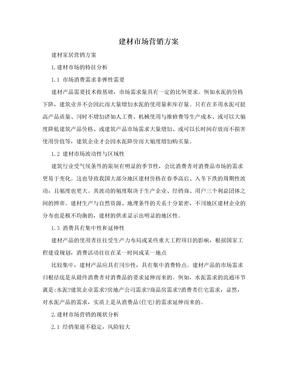 建材市场营销方案.doc
