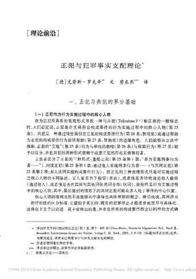 正犯与犯罪事实支配理论_克劳斯_罗克辛.pdf