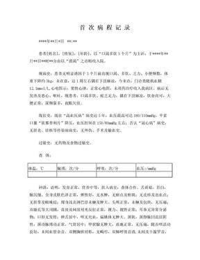 中医电子病历模板.doc