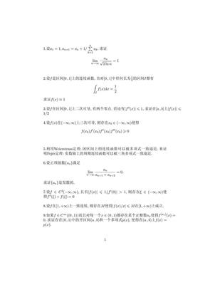 23道精彩的大学数学题.pdf