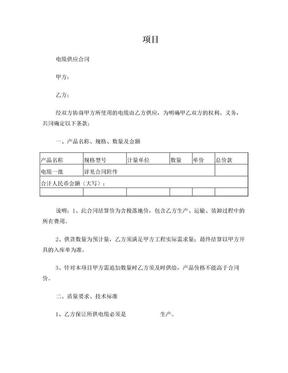 电缆采购合同范本.doc