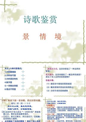 诗歌鉴赏(2).ppt