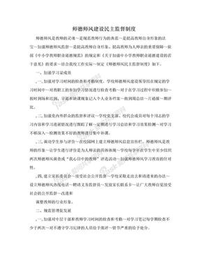 师德师风建设民主监督制度.doc