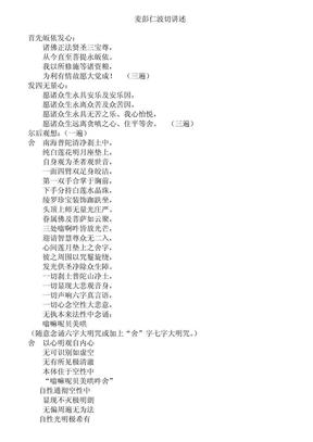 观音六字真言简略念修之修法仪轨.pdf