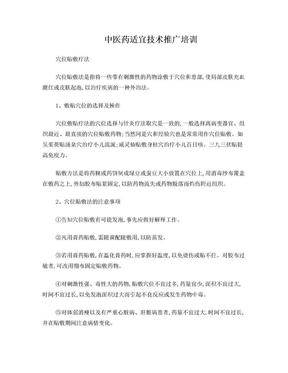 中医药适宜技术推广-穴位贴敷疗法培训2015年.doc