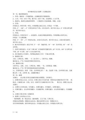 初中地理总复习提纲(人教版试用).doc