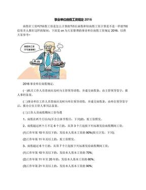 事业单位病假工资规定2016.docx