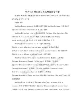 华为H3C路由器交换机配置命令详解.doc