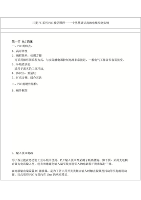三菱PLC编程实例.doc