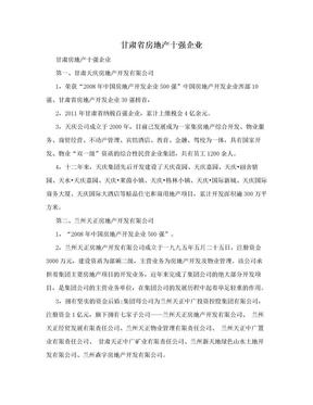 甘肃省房地产十强企业.doc