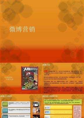 新媒体与流行文化-6 微博营销.ppt