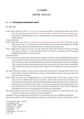 阿甘正传文本及语法详细讲解.doc