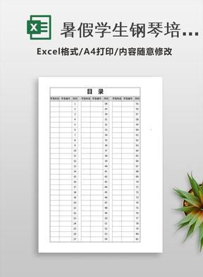 暑假学生钢琴培训上课登记表(1)