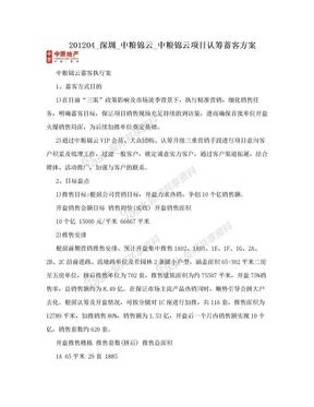 201204_深圳_中粮锦云_中粮锦云项目认筹蓄客方案.doc