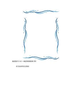 面试技巧(16)面试实务题库(四).doc