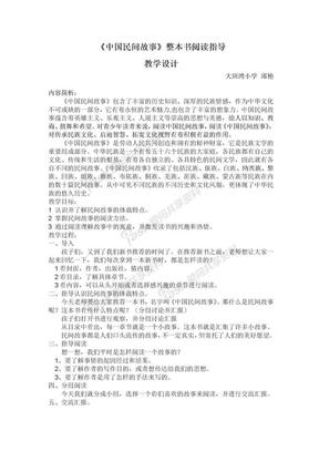 《中国民间故事》教学设计.doc