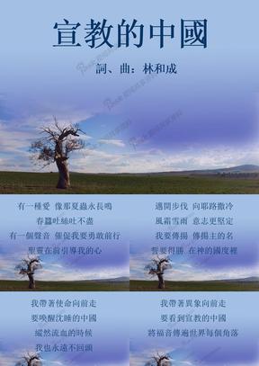 C-36 宣教的中國B.ppt