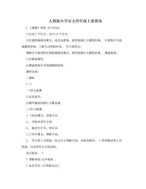 人教版小学语文四年级上册教案.doc