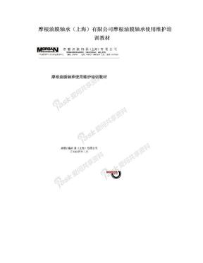 摩根油膜轴承(上海)有限公司摩根油膜轴承使用维护培训教材.doc