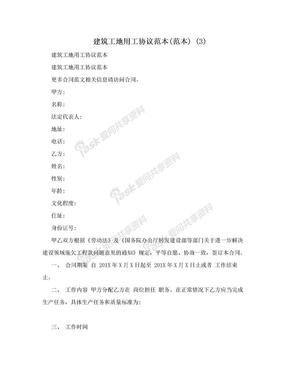 建筑工地用工协议范本(范本) (3).doc
