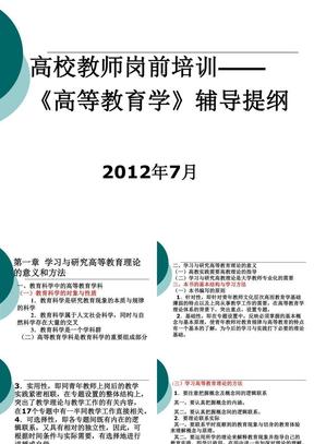 高校教师岗前培训——高等教育学.ppt