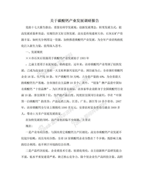关于碳酸钙产业发展调研报告.doc
