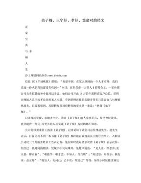 弟子规、三字经、孝经、笠翁对韵经文.doc