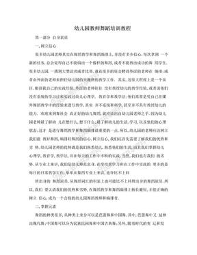 幼儿园教师舞蹈培训教程.doc