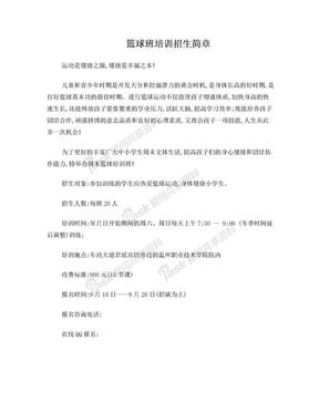 篮球班培训招生简章.doc