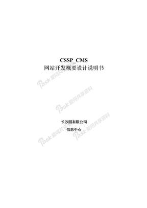 CMS项目概要设计文档.doc