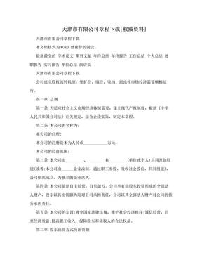 天津市有限公司章程下载[权威资料].doc