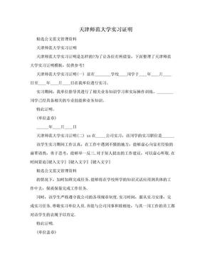 天津师范大学实习证明.doc