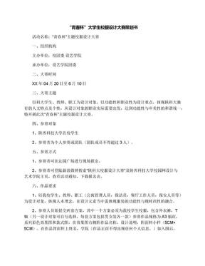 """""""青春杯""""大学生校服设计大赛策划书.docx"""
