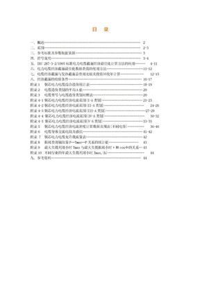 电力电缆选型手册.doc