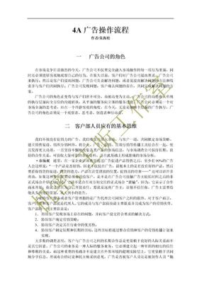 《4A广告操作流程》(朱海松).doc