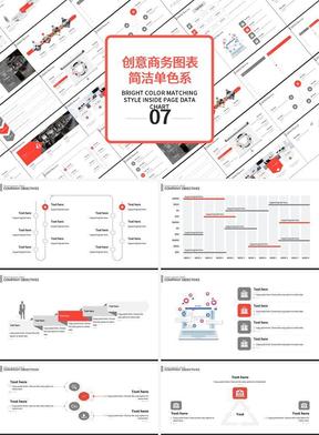 創意商務ppt圖表簡潔單色系7