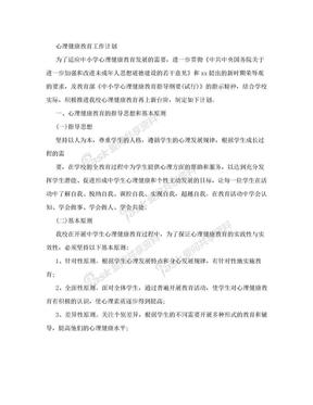 心理健康教育工作计划.doc