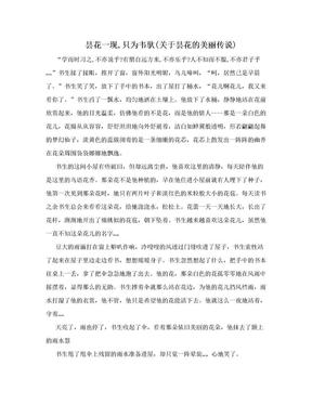 昙花一现,只为韦驮(关于昙花的美丽传说).doc