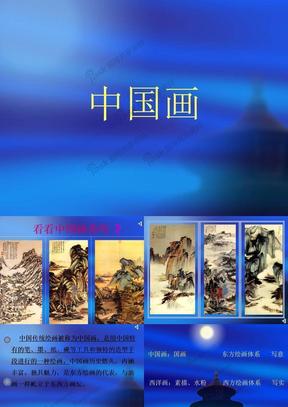 中国文化概论 第三章.ppt