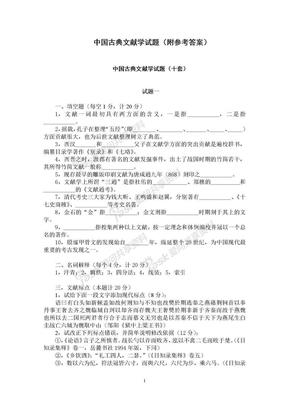 中国古典文献学试题(附参考答案).doc