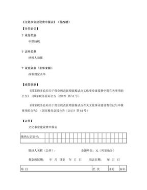 《文化事业建设费申报表》(营改增).doc