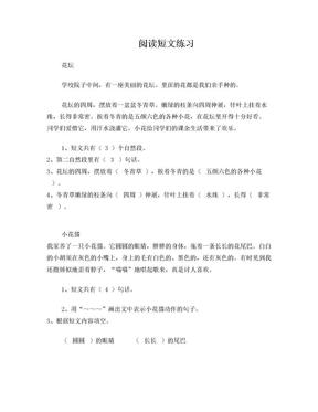 阅读短文练习3.doc