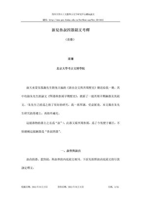 董珊:新见鲁叔四器铭文考释.doc