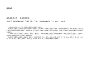 ISO 9692-1-2003 中文.docx