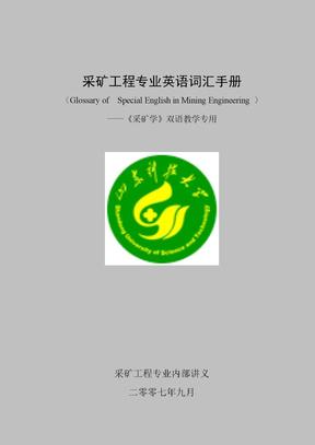 采矿工程专业英语词汇.doc