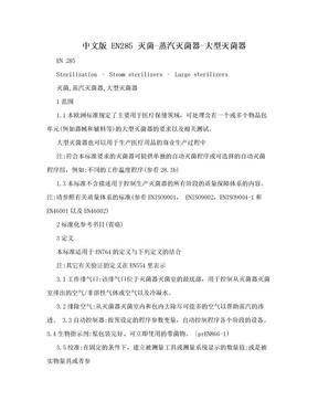 中文版 EN285 灭菌-蒸汽灭菌器-大型灭菌器.doc