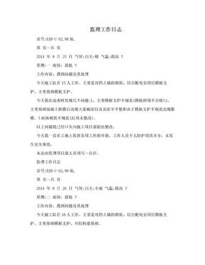 监理工作日志.doc