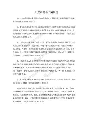 口腔科消毒灭菌制度.doc